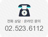 전화상담 : 02-523-6112
